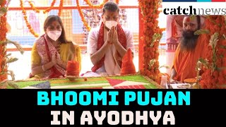 'Ramarchan Puja' Begins Ahead Of 'Bhoomi Pujan' In Ayodhya | Catch News