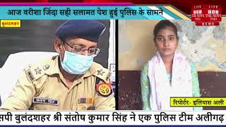Bulandshahr // वरीशा हत्याकांड में उसके पति, सांस, ससुर को भेजा था जेल, आज वरीशा जिंदा सामने आई