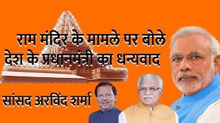 भगवान राम मुझे बुलाएंगे तो मैं जरूर अयोध्या जाऊंगा अरविंद शर्मा HAR NEWS 24