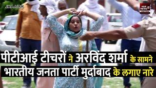 झज्जर पहुंचे अरविंद शर्मा का मुर्दाबाद के नारों से हुआ जोरदार स्वागत HAR NEWS 24