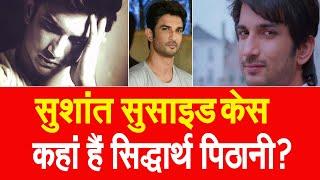 बिहार पुलिस को सिद्धार्थ पिठानी की तलाश, बीएमसी को बिहार पुलिस के चार अधिकारियों की तलाश