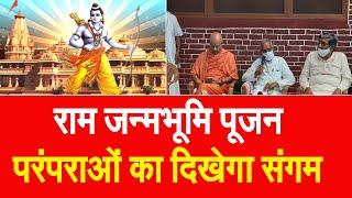 36 परंपराओं के 135 संतों को मिला निमंत्रण, राम के नाम के हर ओर हो रहे जयकारे