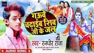 #Randheer Raja Bol Bam Song 2020 गांव में चढ़ाईब शिव जी के जल |  भोजपुरी भजन सुपर हिट कांवर गीत 2020