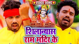 #VIDEO | शिलान्यास राम मंदिर के | Raja Mandal Yadav का राम मंदिर निर्माण गाना | Ram Mandir Song 2020