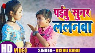 #VIDEO - डांस का जादूगर है यह 9 साल का बच्चा | #Rishubabu भोजपुरी लोकगीत - Payibu Sunar Lalanwa 2020