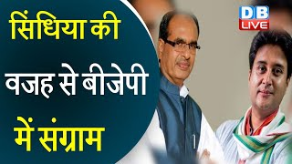 Jyotiraditya Scindia की वजह से BJP में संग्राम | क्या MP में टूट जाएगी BJP |#DBLIVE