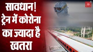 Covid-19 News Update: जानिए कोरोनावायरस के दौर में कितना खतरनाक हो सकता है Train का सफर?