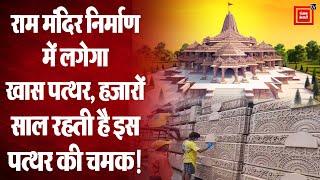 Ram Mandir: राजस्थान के पत्थरों से बनेगा मंदिर, हजारों साल चमक रहेगी बरकरार !