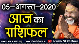 Gurumantra 05 August 2020 Today Horoscope Success Key Paramhans Daati Maharaj