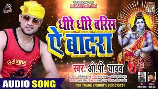 धीरे धीरे बरीशा ये मेघा - OP Yadav - Dheere Dheere Barisha Ye Megha - Bhojpuri Bol Bam Songs