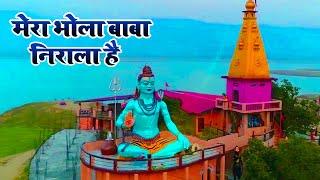 Bhakti Song  - मेरा भोला बाबा निराला है - Sajan Kk Jha - Full Video  - New Bol Bam Song 2019