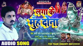 #Khushboo Uttam - लगा के मुँह दोना - Sashi Raj - Laga Ke Muh Dona - Bhojpuri Bol Bam Songs 2020