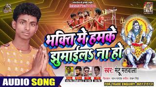 भक्ति में हमके झुमाईल ना हो - Mantu Matwala - Bhojpuri Bol Bam Songs 2020