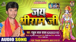 जय श्रीराम जी - Rahul Lal Yadav - Jai Shree Ram - Bhojpuri Superhit Songs 2020