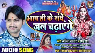 Nisha Singh - आप ही के संगे जल चढ़ाएंगे - Ajeet Buxari - Bhojpuri Bol BAM Songs 2020