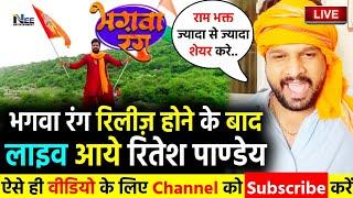 #Ritesh Pnadey का राम मंदिर पर बना गाना #भगवारंग - Bhagwa Rang यूट्यूब पर मचा रहा है धमाल