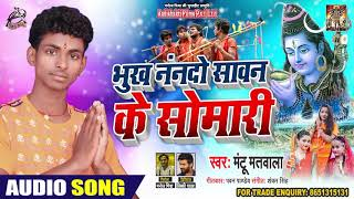 भूख नन्दो सावन के सोमवारी - Mantu Matwala - Bhukh Nando Sawan Ke Somwari - Bol Bam Songs 2020