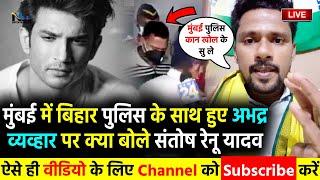 मुंबई में बिहार पुलिस के गिरफ़्तारी पर भड़क उठे संतोष रेनू यादव, मुंबई पुलिस की इतनी औकात जो..