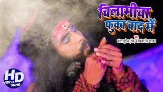 #VIDEO - Priyanka Singh Bhaskar - चिल्लामिया फ़ूकब बाद में - Dancer Sunil R - Bhojpuri Bol Bam Songs