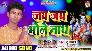 जय जय भोले नाथ - Mantu Matwala - Jai Jai Bhole Nath - Bol Bam Songs 2020