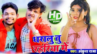 #Video | धारालु तू रहरिया में | #Ankush Raja | #Antra Singh | Daralu Tu Rahariye Me | Bhojpuri Song