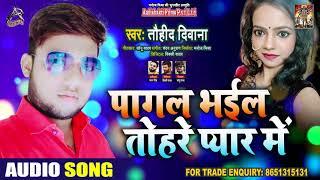 पागल भइल तोहरे प्यार में - Tauhid Deewana - Pagal Bhail Tohre Pyaar Mein - Bhojpuri Hit Songs 2020