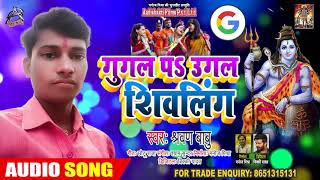 गूगल प उगल शिव लिंग - Shravan Babu - Google Pe Ugal Shiv ling - Bhojpuri Bol Bam Songs 2020