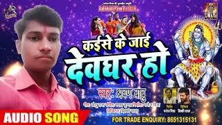 कइसे के जाई देवघर हो - Shravan Babu - Bhojpuri Bol Bam Songs 2020