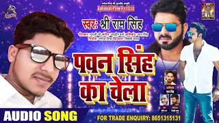 पवन सिंह का चेला - Shree Ram Ji - Pawan Singh Ka Chela - Bhojpuri Superhit Songs 2020