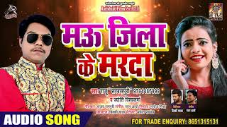 Jyoti Vishwakarma - मऊ जिला के मरदा -  Raju sarbash puri  - Bhojpuri Superhit  Songs 2020