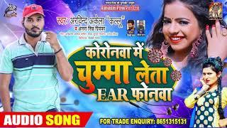 #Arvind Akela Kallu | करोनवा में चुम्मा लेता EAR फोनवा | #Antra Singh | Bhojpuri Superhit Song 2020
