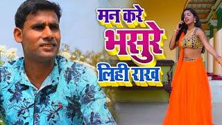 Babua Birendtra Bawali - मन करे भसुरे लिहि राख - Bhojpuri Hit Songs 2020