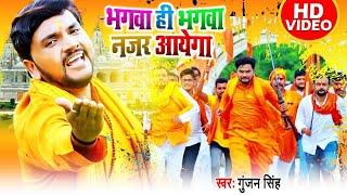 #VIDEO | #Gunjan Singh | Bhagwa Hi Bhagwa Nazar Aaye Ga | भगवा ही भगवा नज़र आयेगा | Jai Shree Ram