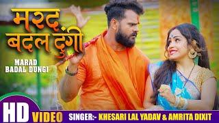 #VIDEO | #Khesari Lal Yadav | मरद बदल दूंगी Marad Badal Dungi | Amrita Dixit | Bhojpuri Bolbam Song