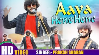 Aava Hene Hene || Prakash Sharan - Bhojpuri New Stylish Song 2020