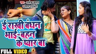 #VIDEO | E Rakhi Bandhan Bhai Bahan Ke Pyar Ba | Alok Kumar & Smita Adhikari | का रक्षाबंधन गीत