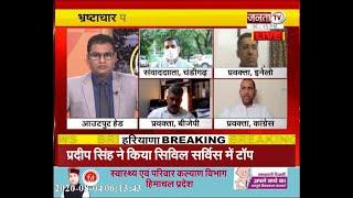 Political Panchayat : 'रजिस्ट्री-घोटाले' में तेज हुई जांच,लंबे नप सकते हैं कई अधिकारी !