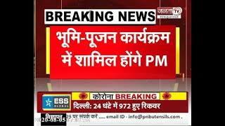 राम मंदिर भूमि पूजन के लिए आज अयोध्या पहुंचेंगे PM MODI, यह रहेगा पूरा कार्यक्रम