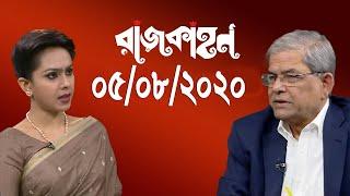 Bangla Talk show  বিষয়: রাজনীতিতে ভালো মানুষের কোনো জায়গা নেই: ফখরুল