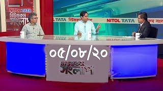 Bangla Talk show  বিষয়: ঈদ শেষে ঢাকা ফিরছে মানুষ   চাপ কম থাকলেও মানছেন না স্বাস্থ্য বিধি