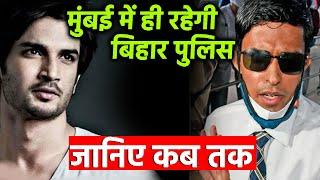 Sushant Case CBI Ko Transfer Hone Tak Bihar Police Mumbai Me Rahegi