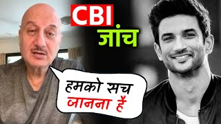 Anupam Kher Ne Kaha Sabko Sach Janana Hai, CBI Janch Par Badi Baat