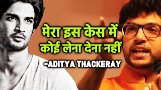 Breaking News: Aditya Thackeray Ne Todi Chuppi, Kaha Mera Is Case Se Koi Lena Dena Nahi