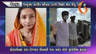 Gujarat News Porbandar 04 08 2020