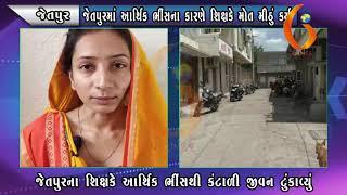 JETPUR જેતપુરમાં આર્થિક ભીંસના કારણે શિક્ષકે મોત મીઠું કર્યું  04 08 2020