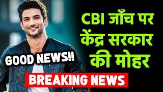 Breaking News: Central Government Ne Di CBI Janch Ki Manjuri, Sushant Singh Rajput Case
