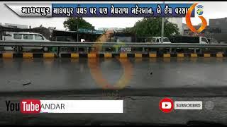 MADHAVPUR માધવપુર પંથક પર પણ મેઘરાજા મહેરબાન, બે ઈંચ વરસાદ  04 08 2020