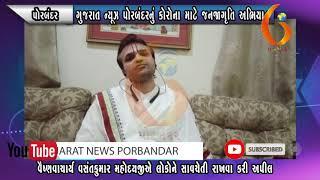 PORBANDAR ગુજરાત ન્યૂઝ પોરબંદરનું કોરોના માટે જનજાગૃતિ અભિયાન  04 08 2020