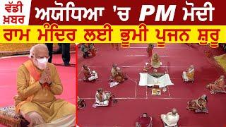 Breaking: Ayodhya में PM Modi, Ram Mandir के लिए भूमि पूजन हुआ शुरू