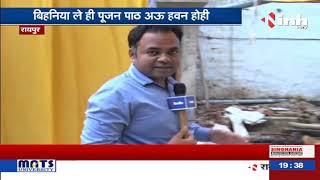 Chhattisgarh News || भगवान के ननिहाल छत्तीसगढ़ में बड़ी खुशी की लहर